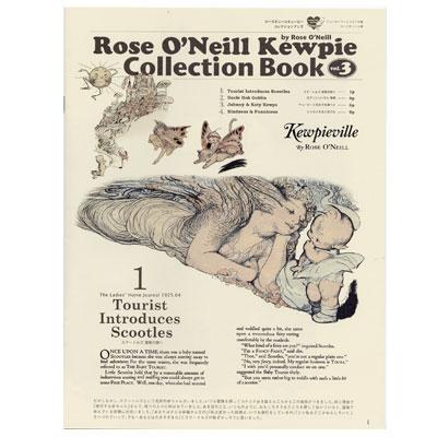 ローズオニールキューピーコレクションブック vol.3