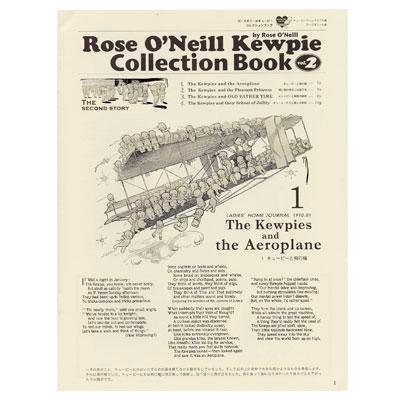ローズオニールキューピーコレクションブック vol.2