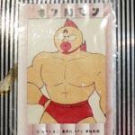 キン肉マンマグカラーフィルム引き物