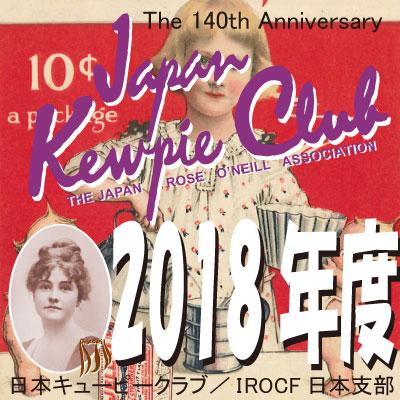 日本キューピークラブ2018年年会費