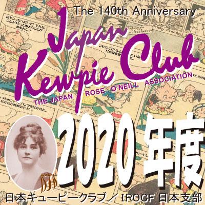 日本キューピークラブ2020年年会費