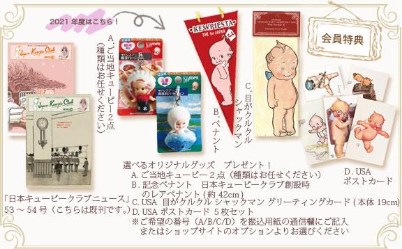 日本キューピークラブ2021年-年会費