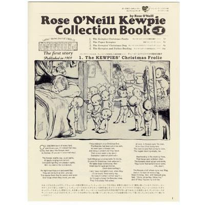 ローズオニールキューピーコレクションブック vol.1